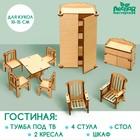 "A set of furniture for dolls ""Living room"""