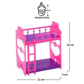 Кроватка для кукол двухъярусная «Малышка» Ош
