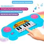 Пианино «Музыкальное настроение», звуковые эффекты