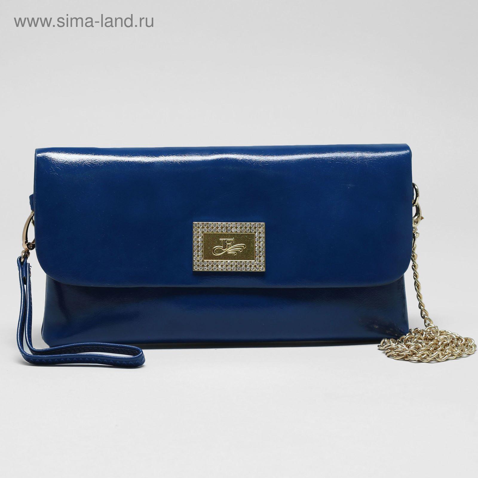 5b45095cf1bb Клатч женский на молнии, 1 отдел с перегородкой, с ручкой, цепочка, цвет  синий