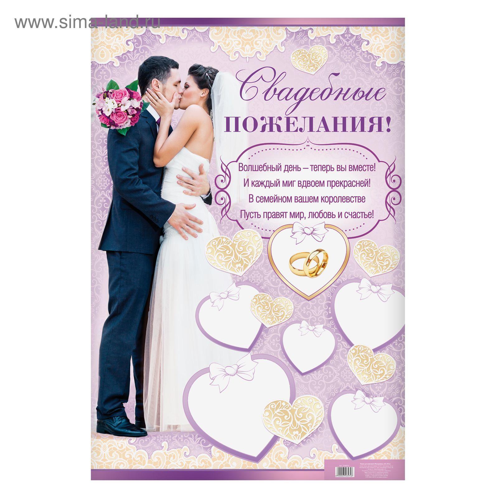 Необычные поздравление жениху и невесте