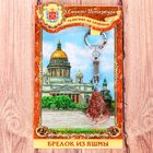 Брелок из яшмы «Санкт-Петербург» (натуральный камень)