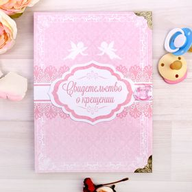 Папка для хранения свидетельства о крещении, розовая.