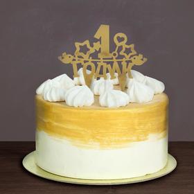 "Топпер в торт ""1 годик"""