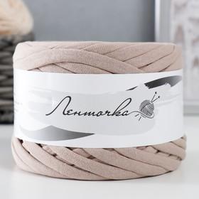 Пряжа трикотажная широкая 50м/170гр, ширина нити 7-9 мм  (капучино) МИКС