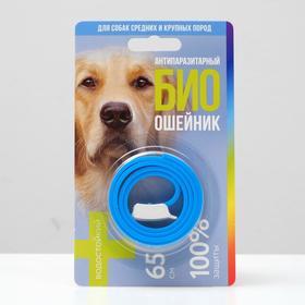 Биоошейник антипаразитарный для собак от блох и клещей, 65 см, микс