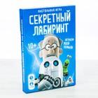 """Лабиринт настольная игра """"Секретный лабиринт"""""""