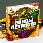 «МАФИЯ. Банды Детройта» настольная игра
