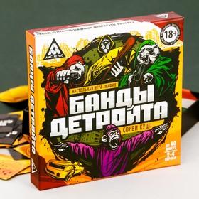 """MAFIA. Gang of Detroit"" Board game"