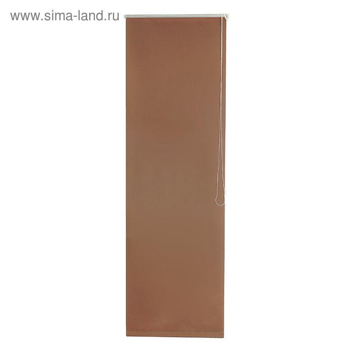 """Штора рулонная 50х175 см, """"Плайн"""", цвет молочный шоколад"""
