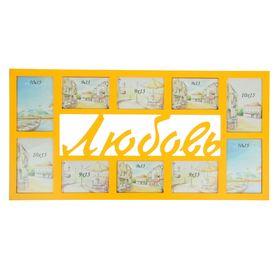 Фоторамка 'Любовь' на 10 фото 9х13 см, 10х15 см, жёлтая Ош