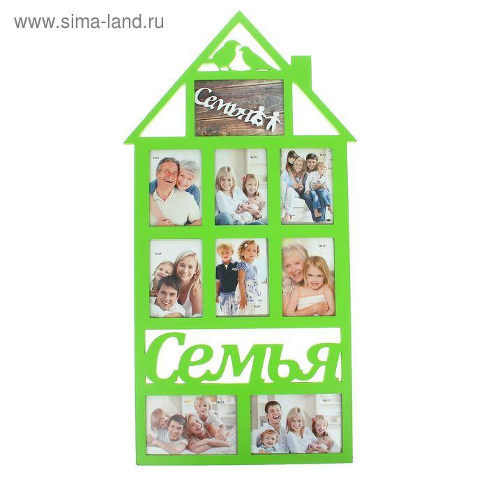 """Фоторамка """"ДОМ-Семья"""" на 9 фото 9х13 см, 10х15 см Зеленая"""