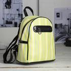 Рюкзак молодёжный, отдел на молнии, 4 наружных кармана, цвет жёлтый/белый