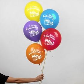 "Balloon 12"" ""happy birthday"", cake, set of 25 PCs, MIX"