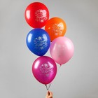 """Шар воздушный 12"""" """"С днём рождения! Розы"""", набор 25 шт., МИКС - фото 463269"""
