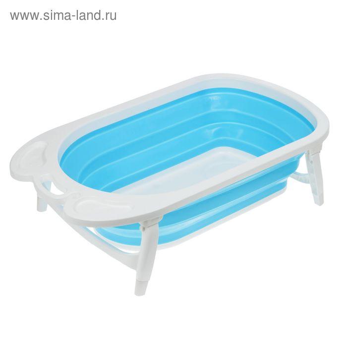 Ванночка детская складная, цвет голубой