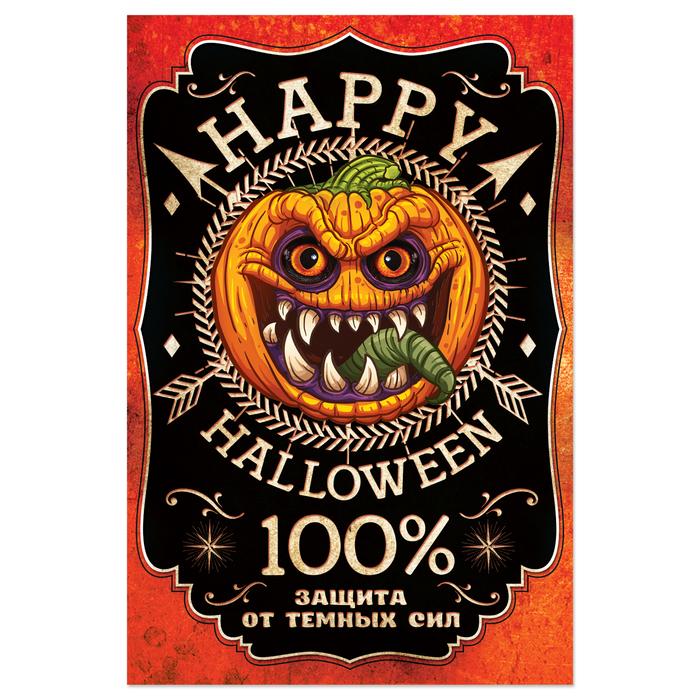 "Наклейка на бутылку ""Хеллоуин"""