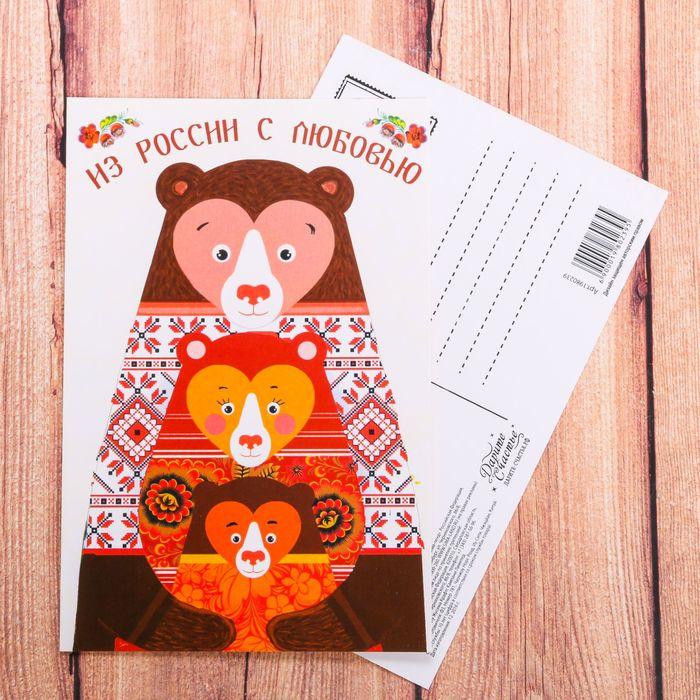 Открытка о любви к россии