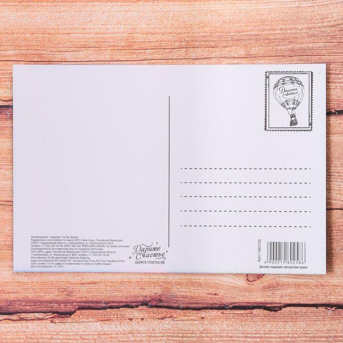 Письмо открытка страны