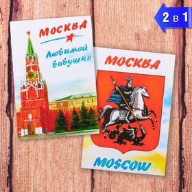Магнит двусторонний «Москва. Любимой бабушке» в Донецке
