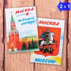 "Magnet bilateral ""Moscow"" (beloved sister), 5.5 x 8 cm"