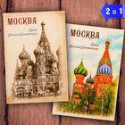 Магнит двусторонний «Москва», 5.5 х 8 см
