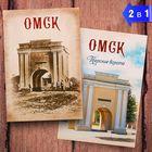 Магнит двусторонний «Омск»