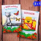 "Magnet bilateral ""Voronezh"", 5.5 x 8 cm"