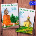Магнит двусторонний «Нижний Тагил» (кузница России), 5.5 х 8 см