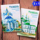 "Магнит двусторонний ""Тюмень"" (Знаменский Собор), 5,5 х 8 см"