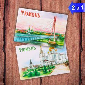 Магнит двусторонний «Тюмень» в Донецке