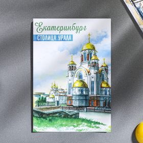 Магнит двухсторонний 'Екатеринбург. Столица Урала' Ош
