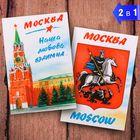 Магнит двусторонний «Москва» (наша любовь взаимна), 5.5 х 8 см