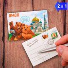 Magnet bilateral Omsk