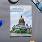 Магнит двусторонний «Санкт-Петербург. Северная Столица»