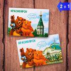 Magnet bilateral Krasnoyarsk