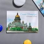 """Магнит двухсторонний """"Санкт-Петербург. Культурная столица"""""""