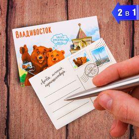 """The bilateral magnet """"Vladivostok"""""""