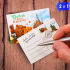 "Magnet double-sided ""greetings from Izhevsk"""