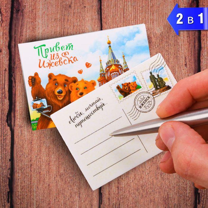 Блог ижевска интернет открытки