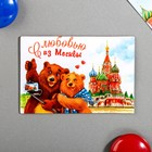 "Magnet bilateral ""With Love from Moscow"", 8 x 5.5 cm"