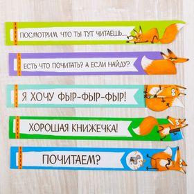 """Набор фигурных закладок """"Для умненьких и хитрых!"""", 5 шт"""