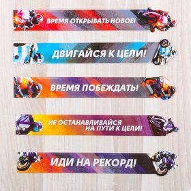 """Набор фигурных закладок """"Полный вперёд!"""", 5 шт"""