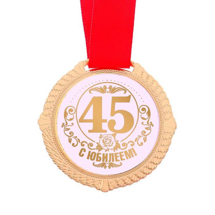 Поздравления на медаль юбиляру