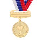 "Medal prize 070 ""1st place"""
