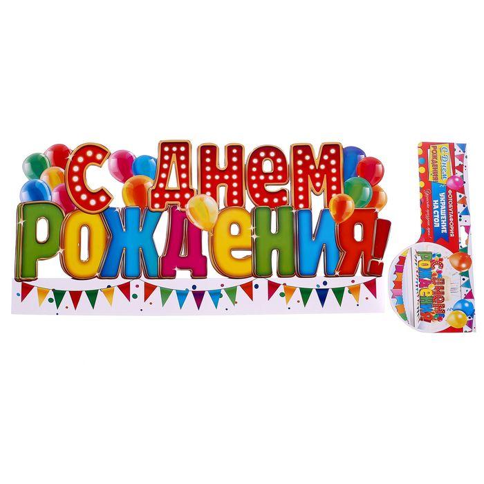 Картинки с надписью с днем рождения фото картинки