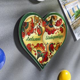 Магнит раздвижной в форме сердца 'Екатеринбург' Ош