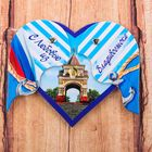 Магнит раздвижной в форме сердца «Владивосток»