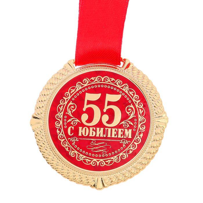 Поздравление с юбилеем 55 лет к медали
