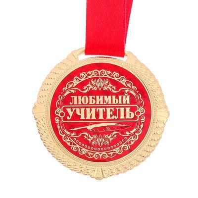 """Медаль на подложке """"Любимый учитель"""""""